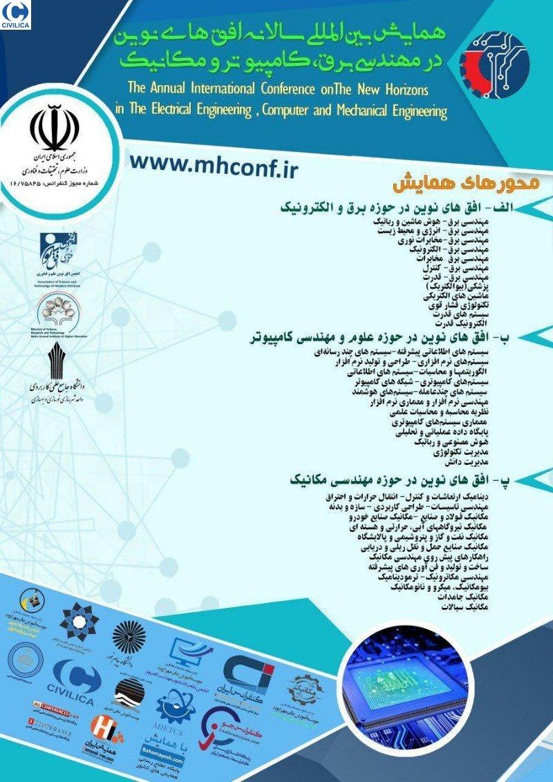 سومین همایش بین المللی افق های نوین در مهندسی برق،کامپیوتر و مکانیک