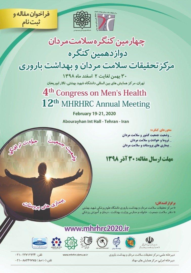 چهارمین کنگره سلامت مردان و دوازدهمین کنگره مرکز تحقیقات سلامت مردان و بهداشت باروری