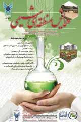 همایش منطقه ای شیمی
