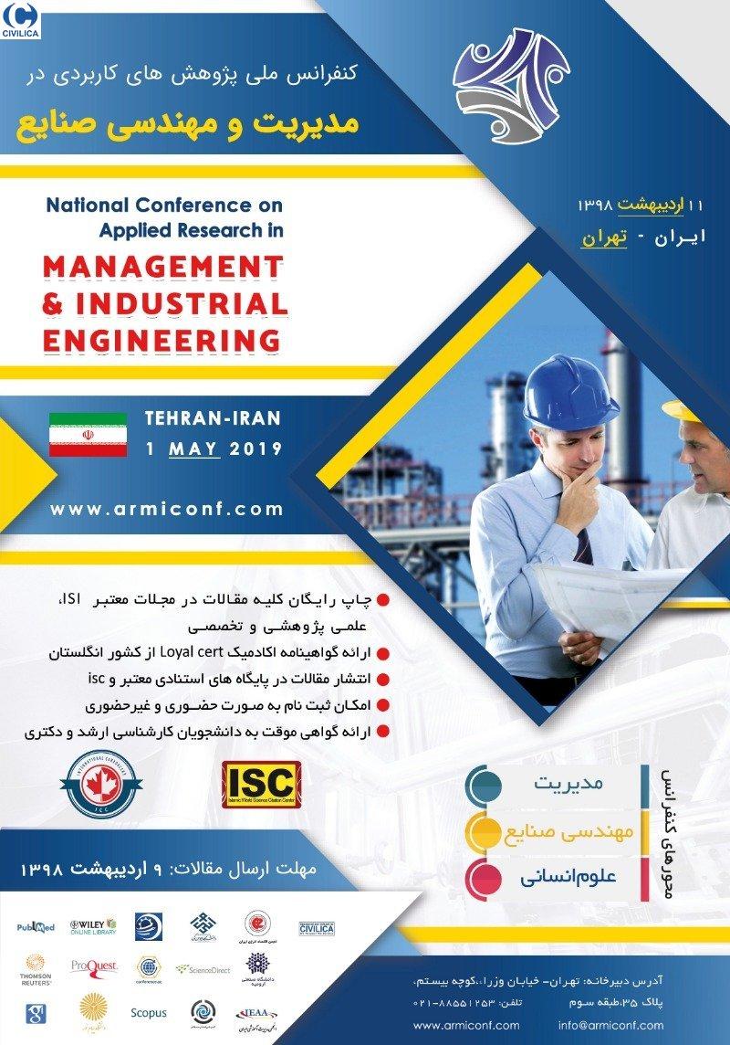 کنفرانس ملی پژوهش های کابردی در مدیریت و مهندسی صنایع