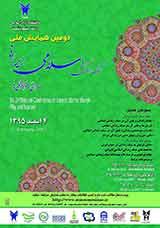 دومين همايش ملي سبك زندگي اسلامي - ايراني (چرايي و چگونگي ها)