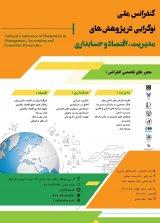 اولين كنفرانس ملي نوگرايي در پژوهش هاي مديريت،حسابداري و اقتصاد