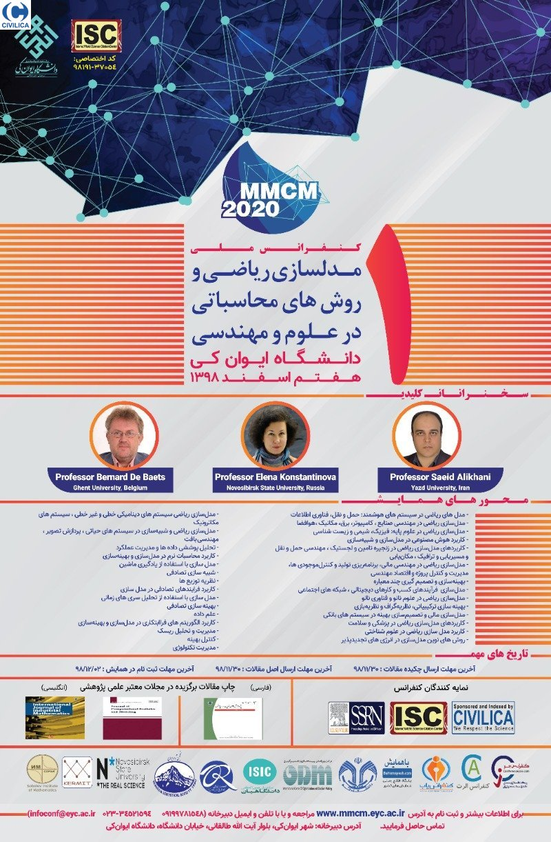 اولین کنفرانس ملی مدلسازی ریاضی و روشهای محاسباتی در علوم و مهندسی