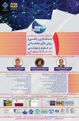 اولين كنفرانس ملي مدلسازي رياضي و روشهاي محاسباتي در علوم و مهندسي