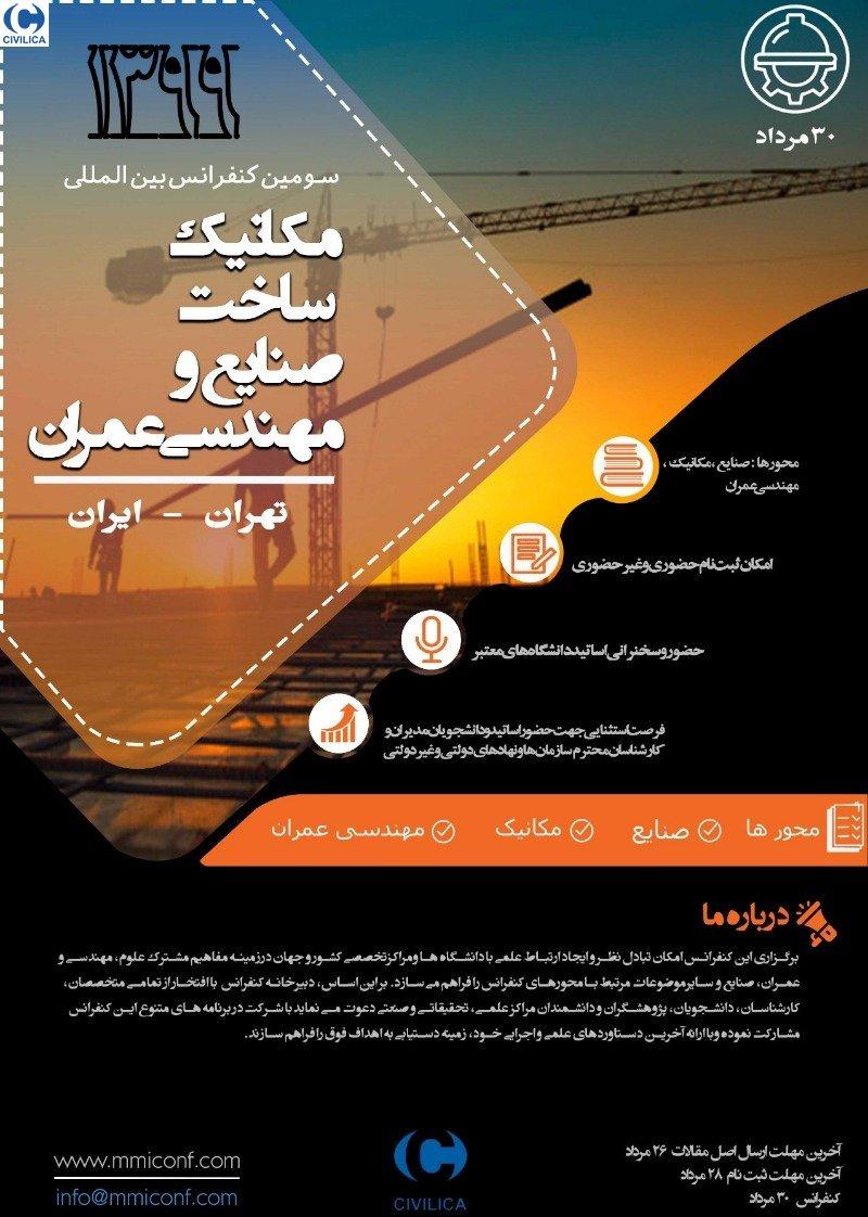 سومین کنفرانس بین المللی مکانیک، ساخت، صنایع و مهندسی عمران