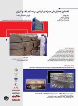 نخستین همایش بین المللی مبدلهای گرمایی در صنایع نفت و انرژی