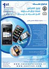 اولین کنفرانس خدمات ارزش افزوده تلفن همراه در ایران