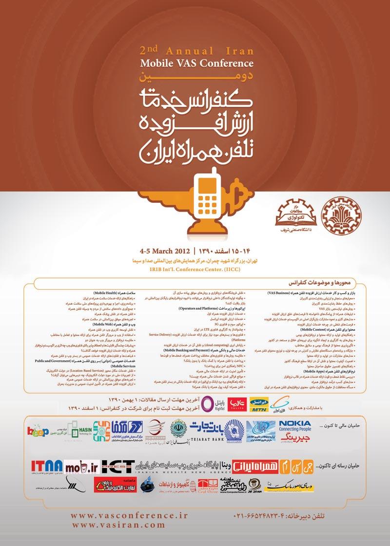دومین کنفرانس خدمات ارزش افزوده تلفن همراه در ایران