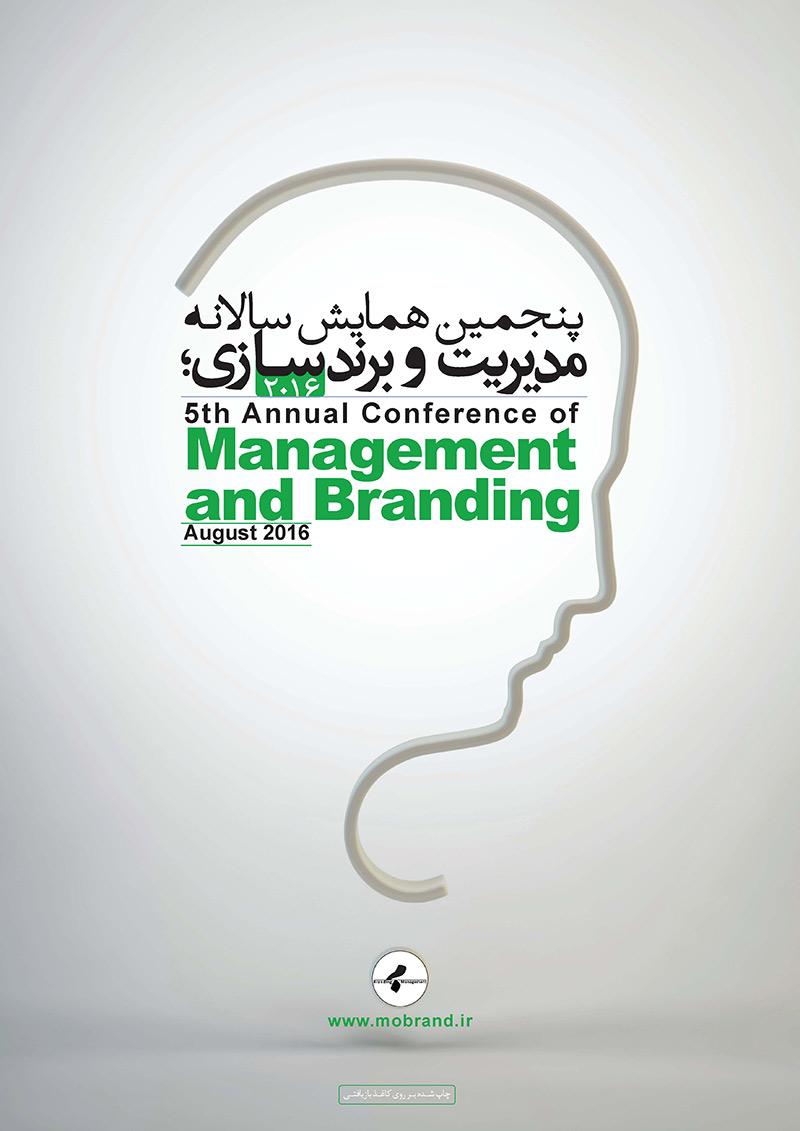پوستر پنجمین همایش سالانه مدیریت و برند سازی