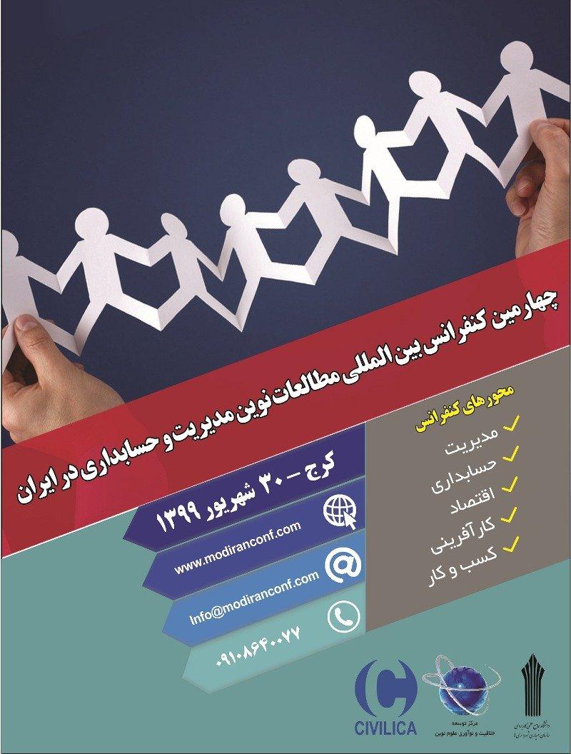 چهارمین کنفرانس بین المللی مطالعات نوین مدیریت و حسابداری در ایران