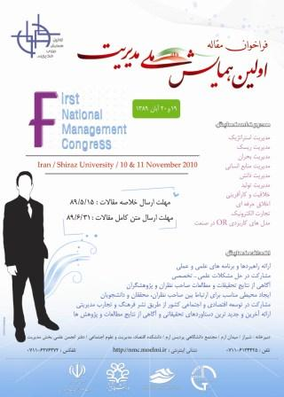 اولین همایش ملی مدیریت