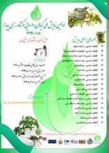 اولین همایش ملی گیاهان دارویی و کشاورزی پایدار