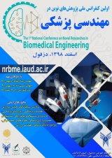 اولين كنفرانس ملي پژوهشهاي نوين در مهندسي پزشكي