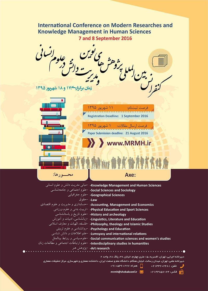 پوستر کنفرانس پژوهشهای نوین و مدیریت دانش در علوم انسانی