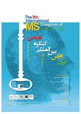 نهمین کنگره بین ا لمللی ام اس ایران