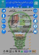 همايش ملي بررسي راهكارهاي مديريت توسعه كارآفريني روستايي در ايران