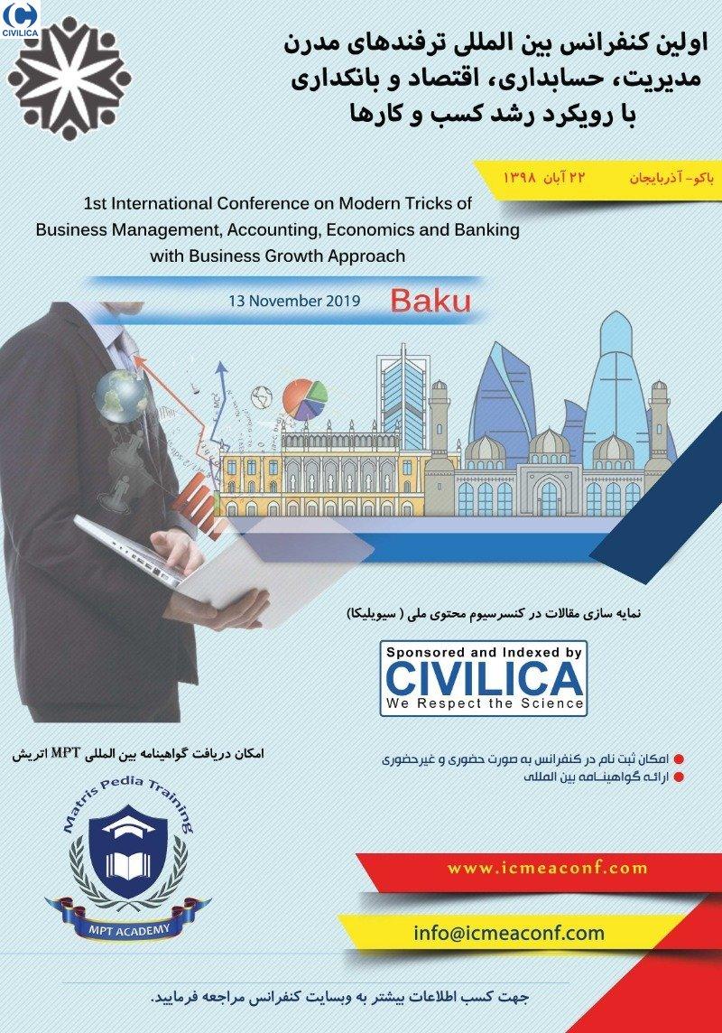 اولین کنفرانس بین المللی ترفندهای مدرن مدیریت،حسابداری، اقتصاد و بانکداری با رویکرد رشد کسب و کارها