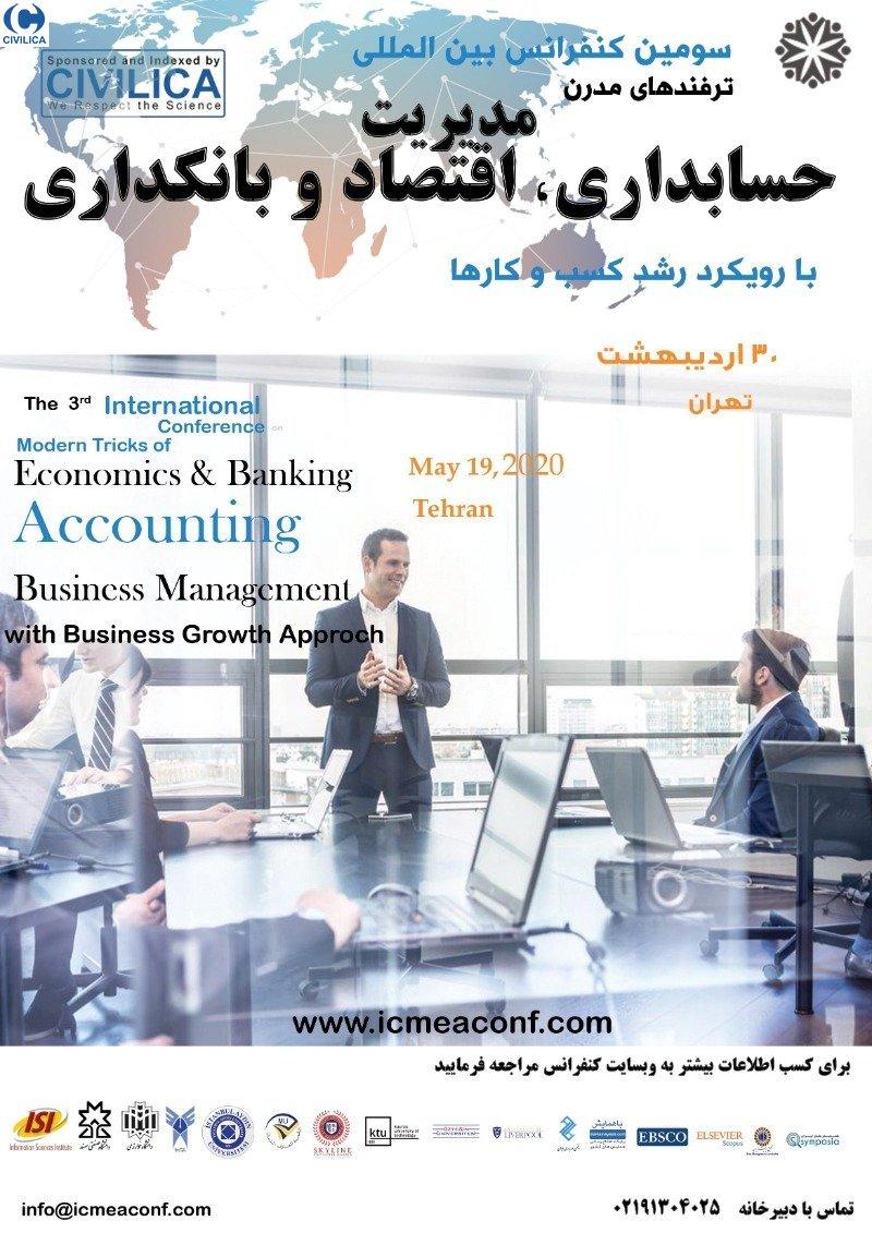 سومین کنفرانس بین المللی ترفندهای مدرن مدیریت،حسابداری،اقتصاد و بانکداری با رویکرد رشد کسب و کارها