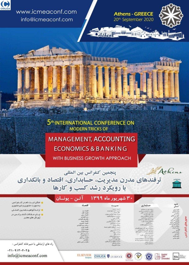 پنجمین کنفرانس بین المللی ترفندهای مدرن مدیریت، حسابداری، اقتصاد و بانکداری با رویکرد رشد کسب و کارها