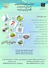 اولین همایش ملی دانشجویی مدیریت و فناوریهای نوین در علوم بهداشتی، سلامت و محیط زیست