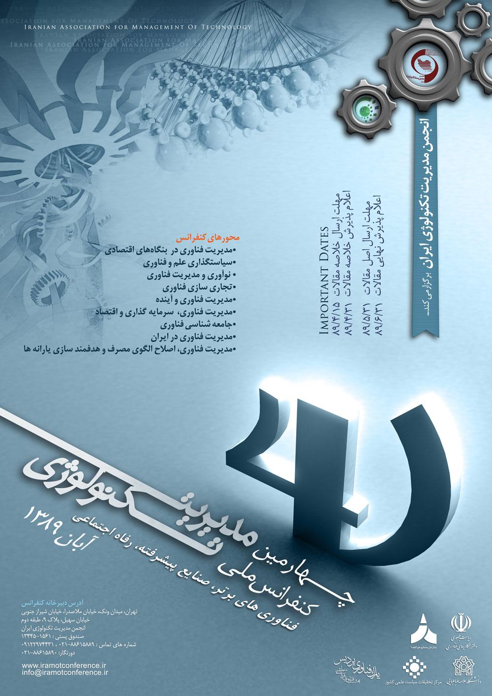 چهارمین کنفرانس مدیریت تکنولوژی ایران