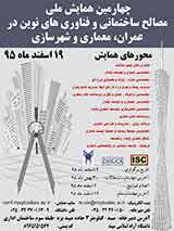 چهارمين همايش ملي مصالح ساختماني و فناوري هاي نوين در عمران،معماري و شهرسازي