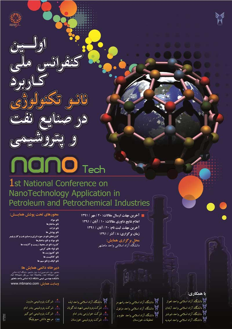 اولین کنفرانس ملی کاربرد نانوتکنولوژی در صنایع نفت و پتروشیمی