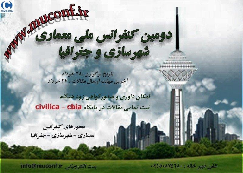 دومین کنفرانس ملی معماری ،شهرسازی و جغرافیا