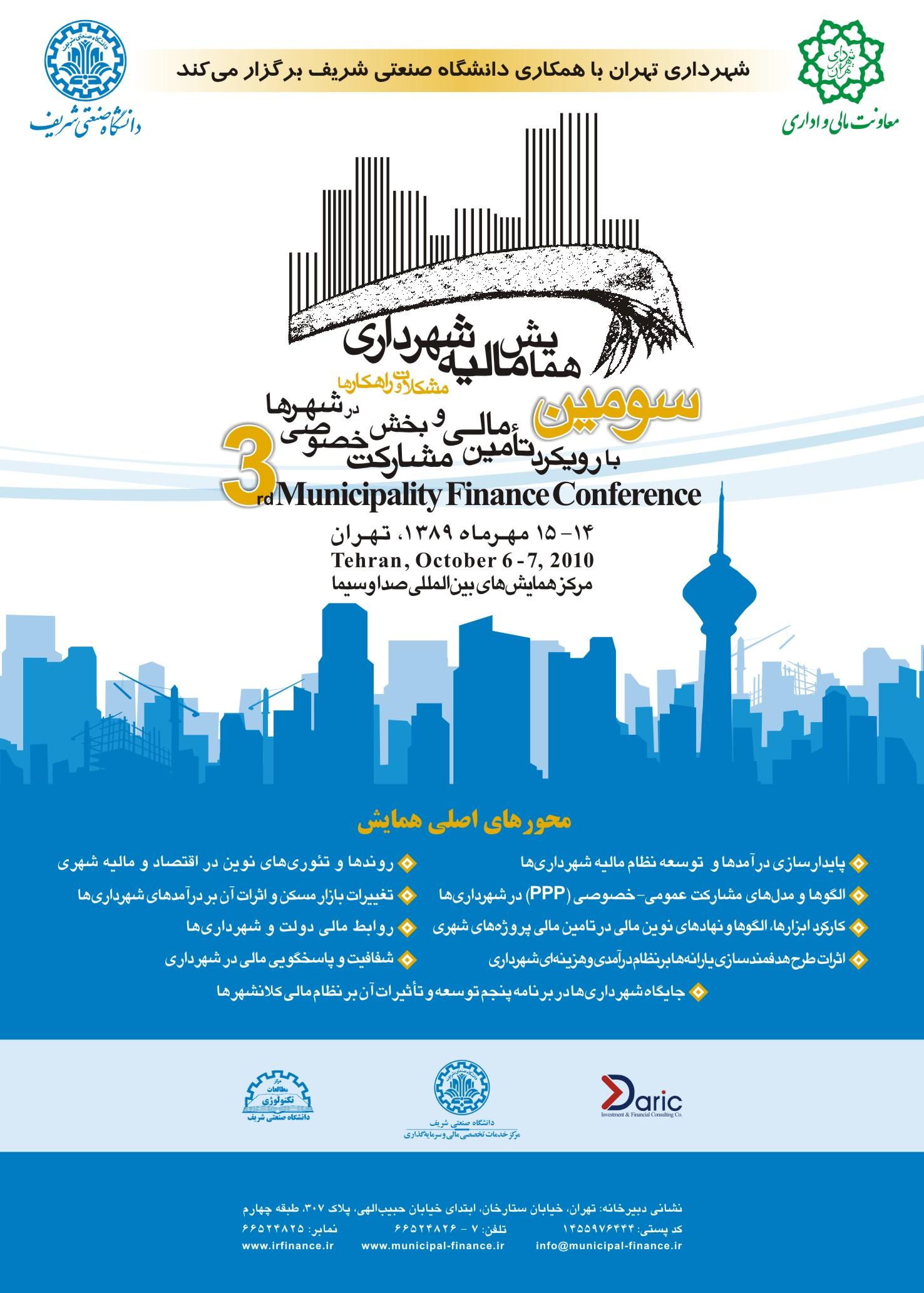 سومین همایش مالیه شهرداری، مشکلات و راهکارها