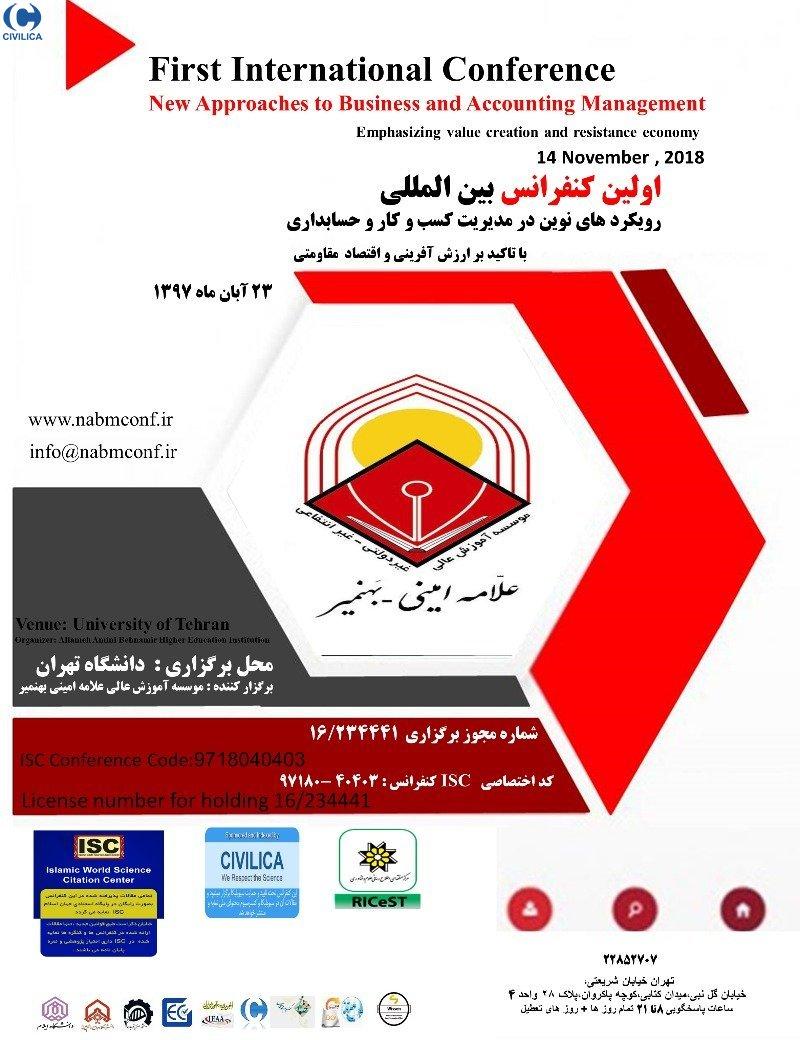 اولین کنفرانس بین المللی رویکردهای نوین در مدیریت کسب و کار و حسابداری با تاکید بر ارزش آفرینی و اقتصاد مقاومتی