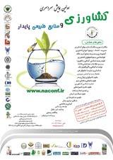 اولین همایش ملی الکترونیکی کشاورزی و منابع طبیعی پایدار