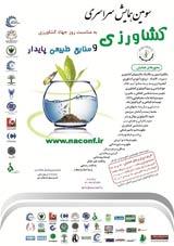 سومین همایش سراسری کشاورزی و منابع طبیعی پایدار