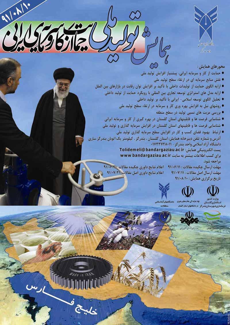 همایش منطقه ای تولید ملی،حمایت از کار  سرمایه ایرانی