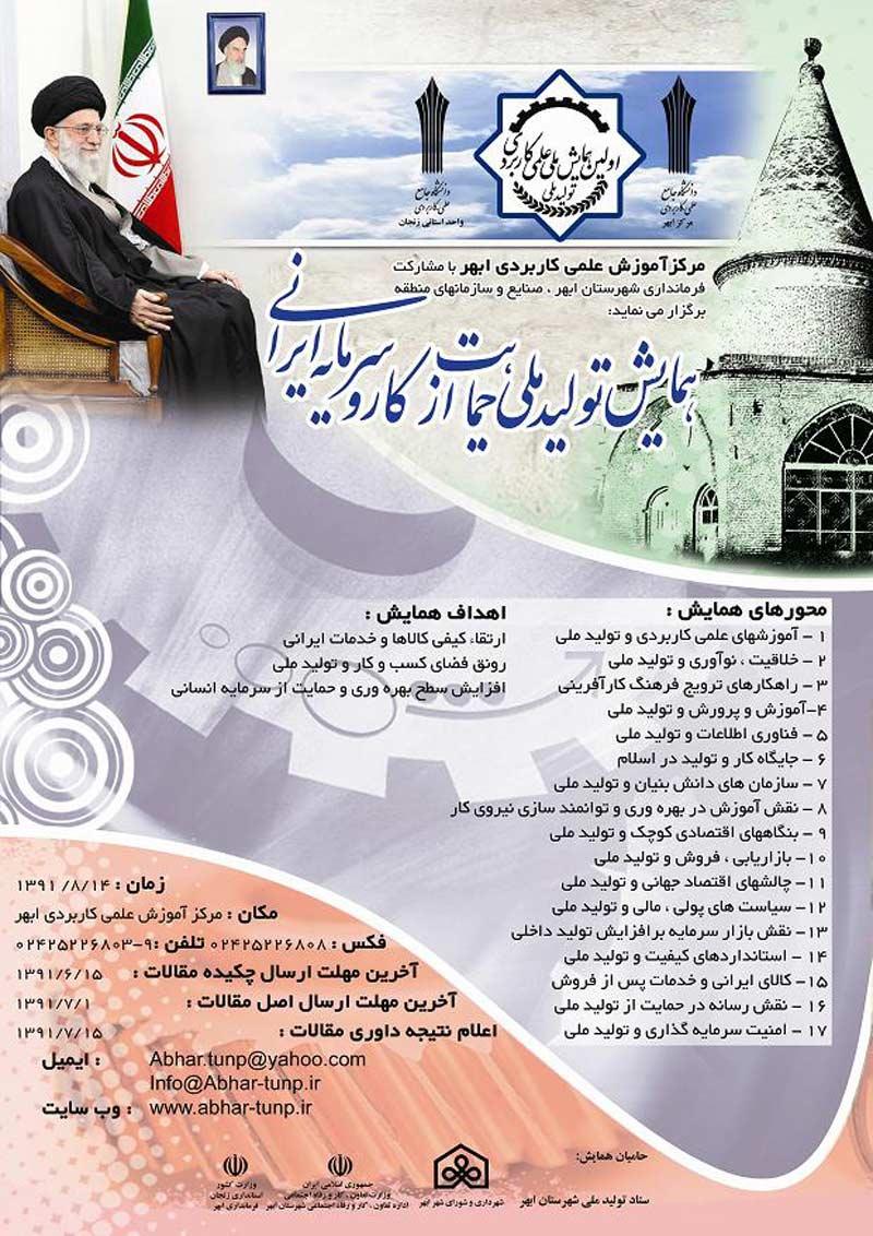 اولین همایش ملی علمی کاربردی تولید ملی ،حمایت از کار و سرمایه ایرانی