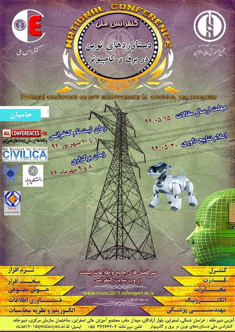 نخستین کنفرانس دستاوردهای نوین در مهندسی برق و کامپیوتر