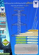 دومين كنفرانس ملي رويكردهاي نو در مهندسي برق و كامپيوتر