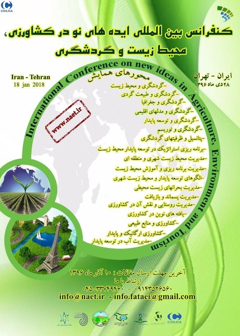 کنفرانس بین المللی ایده های نو در کشاورزی،محیط زیست و گردشگری