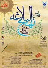 همابش ملی نهج البلاغه و ارزشهای فرهنگی