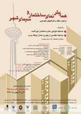همایش نمای ساختمان و سیمای شهر