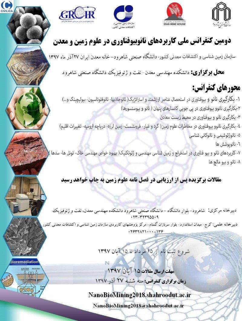 دومین کنفرانس ملی کاربردهای نانو بیوفناوری در علوم زمین و معدن