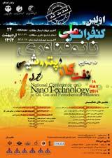 اولین کنفرانس ملی نانو فناوری در صنایع نفت، گاز و پتروشیمی