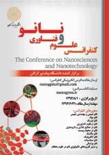 كنفرانس علوم و فناوري نانو