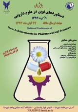 همایش ملی دستاوردهای نوین در علوم دارویی