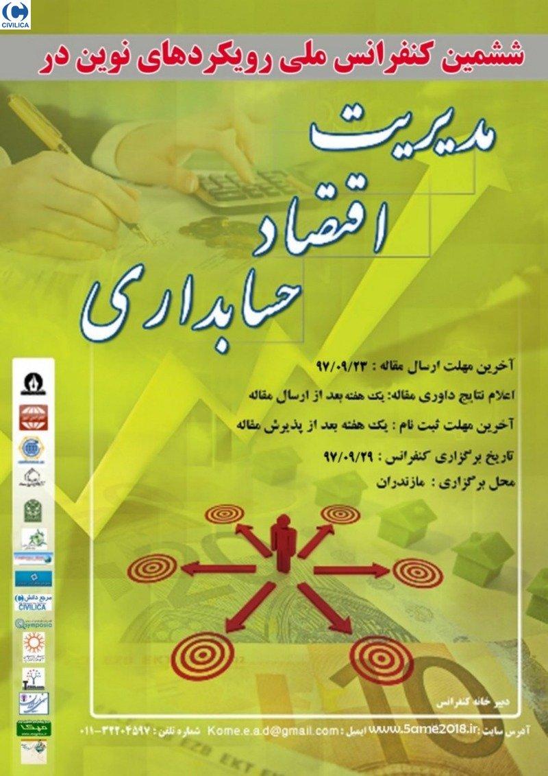 ششمین کنفرانس ملی رویکردهای نوین در مدیریت، اقتصاد و حسابداری
