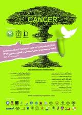 اولین سمپوزیوم بین المللی سرطان نسترن