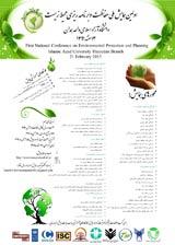 اولین همایش ملی حفاظت و برنامه ریزی محیط زیست