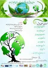دومین همایش ملی حفاظت و برنامه ریزی محیط زیست