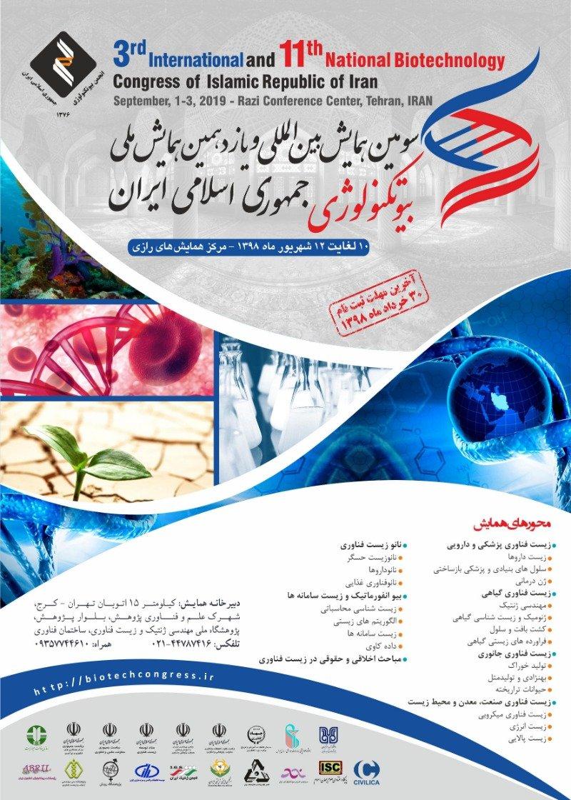 سومین همایش بینالمللی و یازدهمین همایش ملی بیوتکنولوژی جمهوری اسلامی ایران