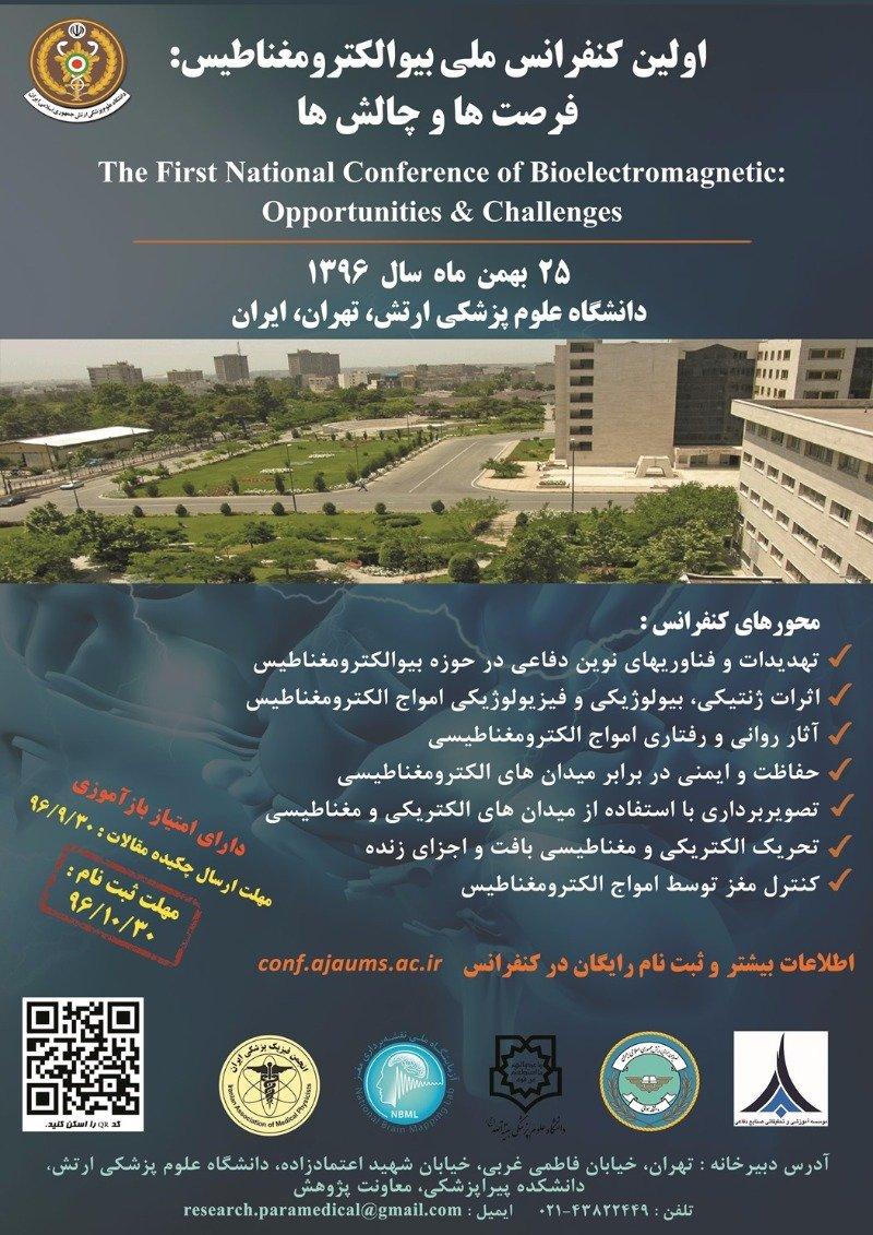اولین کنفرانس ملی بیوالکترومغناطیس: فرصتها و چالشها