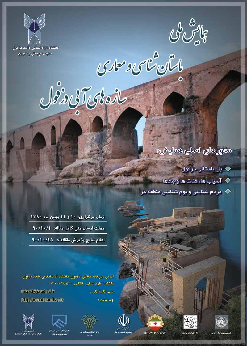 همایش ملی باستان شناسی و معماری سازه های آبی دزفول